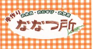 札幌のお弁当屋さんで、食事も可能です