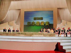 日本農業賞大受賞